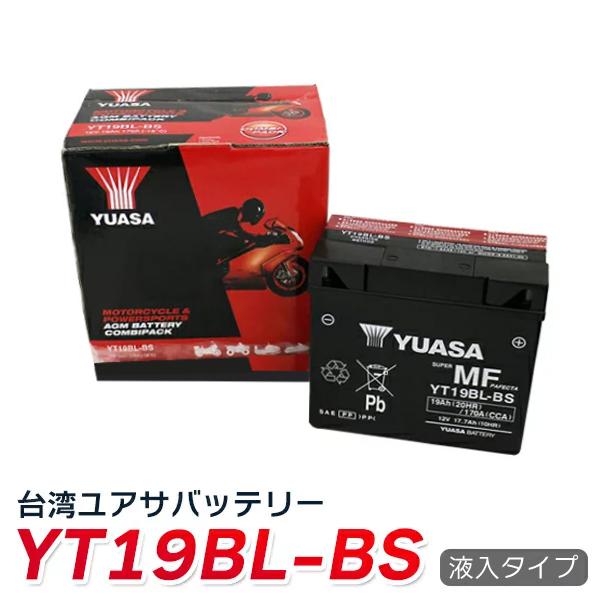 ☆純正台湾ユアサ製☆yt19bl-bs バイク バッテリー  YT19BL-BS YUASA 液別付属★1年保証