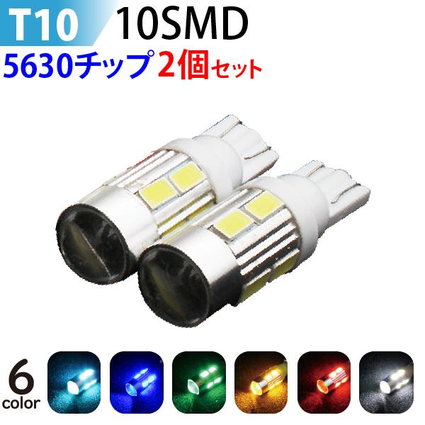 贈答 ゆうパケット メール便 送料無料 LED 超激安特価 T10 5W 10SMD 5630チップ 2個セット 拡散 ウェッジ球 プロジェクターレンズ T16 led t10 ゆうパケット送料無料