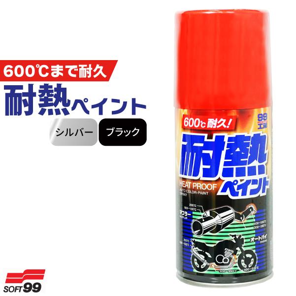 600度まで耐久 耐熱ペイント スプレー シルバー ブラック 現金特価 おすすめ マフラー 送料無料 キズ隠し ソフト99 さび予防 エンジン回り