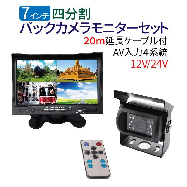7インチ バックカメラ 四分割モニター セット 12V/24V兼用 RCAケーブルタイプ 20Mケーブル付 大型車・トラックにも最適!赤外線暗視タイプ CMOS バックカメラ セット 1年保証