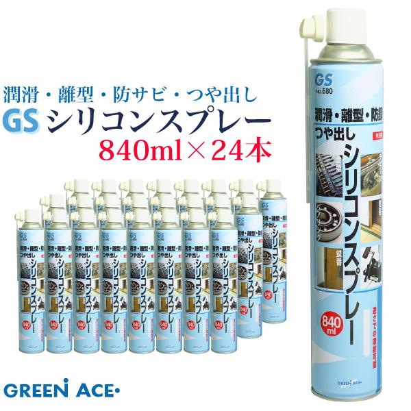 GSシリコンスプレー 840ml 24本セット No.680 スプレー 潤滑 防サビ つや出し 金型の離型剤 ベアリング 蝶番 チェーン 敷居 リール