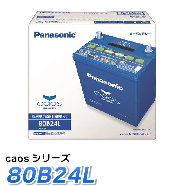 Panasonic カーバッテリー caosシリーズ 80B24L パナソニック バッテリー カオス標準車用 最高水準【送料無料】