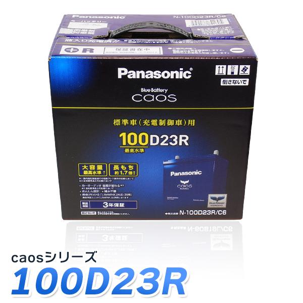 Panasonic カーバッテリー caosシリーズ 100D23R パナソニック バッテリー カオス 標準車用 最高水準【送料無料】