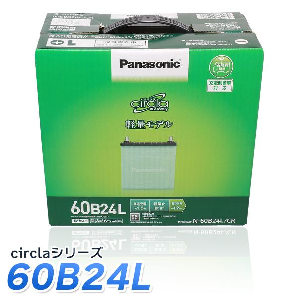 Panasonic カーバッテリー circla サークラ シリーズ 60B24L パナソニック バッテリー【送料無料】