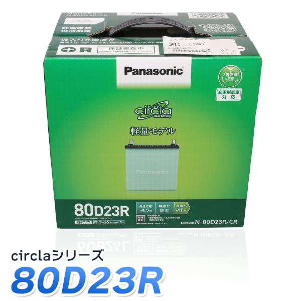 Panasonic カーバッテリー circla サークラ シリーズ 80D23R パナソニック バッテリー【送料無料】