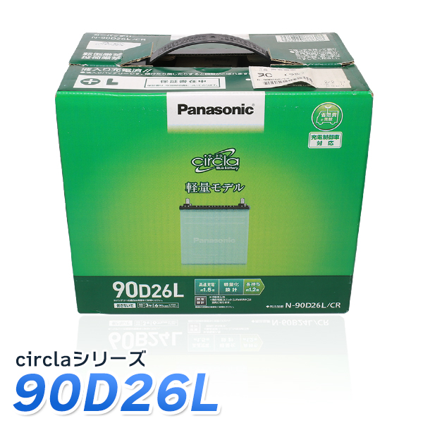Panasonic カーバッテリー circla サークラ シリーズ 90D26L パナソニック バッテリー【送料無料】