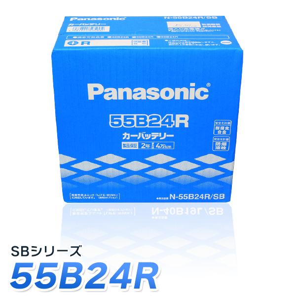 Panasonic カーバッテリー SBシリーズ 55B24R パナソニック バッテリー【送料無料】