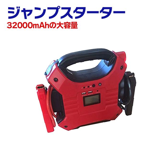 送料無料 超特価SALE開催 沖縄除く 大容量32000mAh 低価格 12V 24V対応ジャンプスターター JS01
