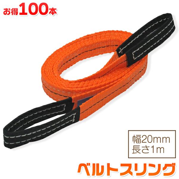お得な100本セット ベルトスリング 幅20mm 長さ1m 使用荷重630kg スリングベルト 吊上げ、移動、運搬、物流に最適!