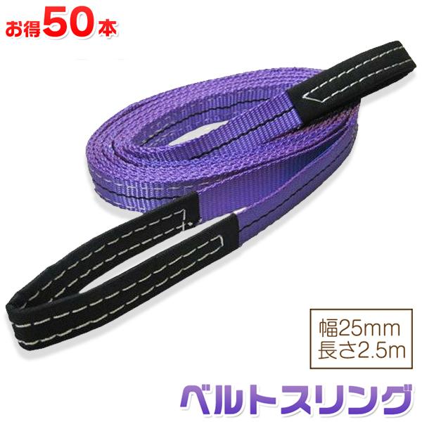 お得な50本セット ベルトスリング 幅25mm 長さ2.5m 使用荷重800kg スリングベルト 吊上げ、移動、運搬、物流に最適!