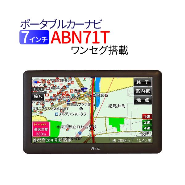 ABN71T A.I.D エイ・アイ・ディー 7インチ ワンセグ搭載 ポータブルカーナビゲーション ワンセグチューナー内蔵 AV端子付