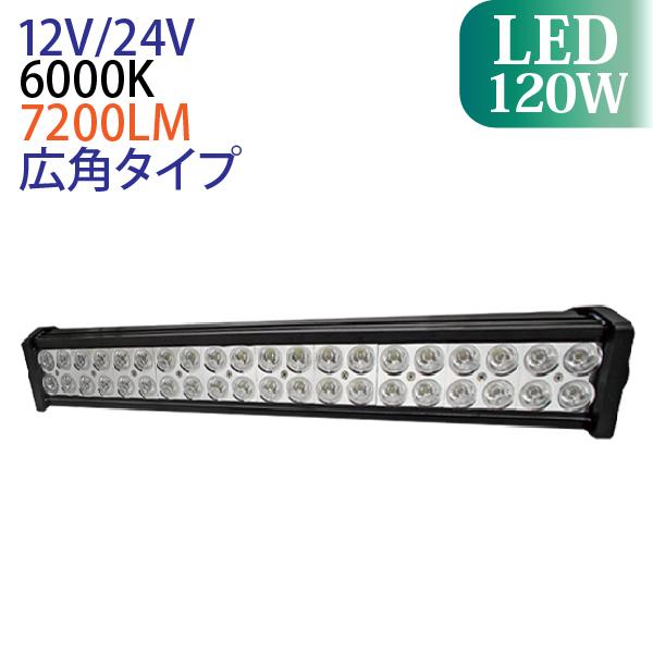★120Wワークライト ★LED作業灯 農業建設機械船舶 ※12V/24V兼用 10P31Aug14