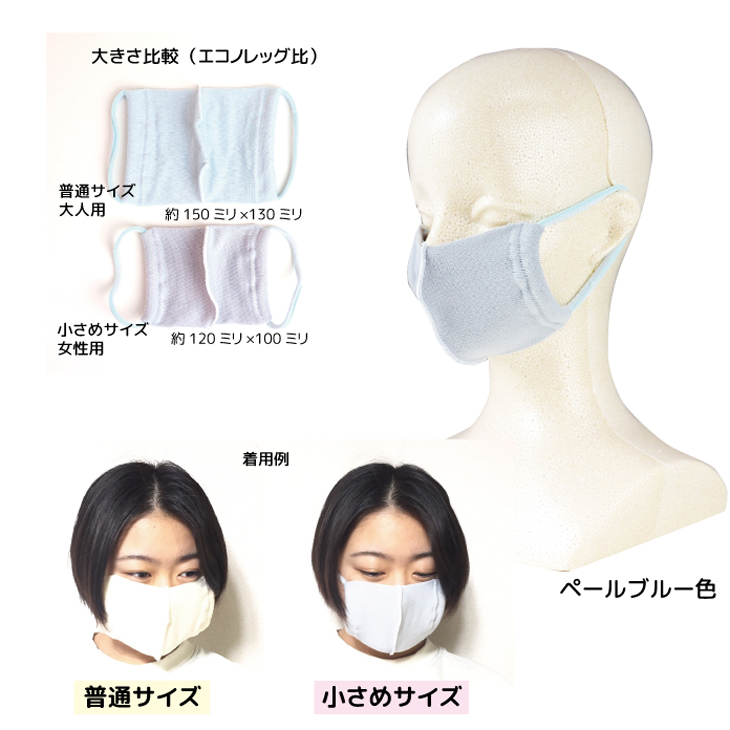 エコノ レッグ マスク