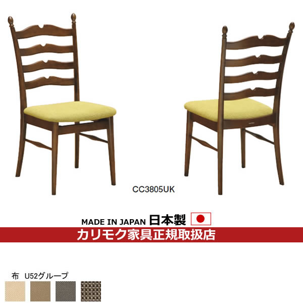 カリモク ダイニングチェア/コロニアル CC38モデル 平織布張 食堂椅子【COM U52グループ】【CC3805-U52】