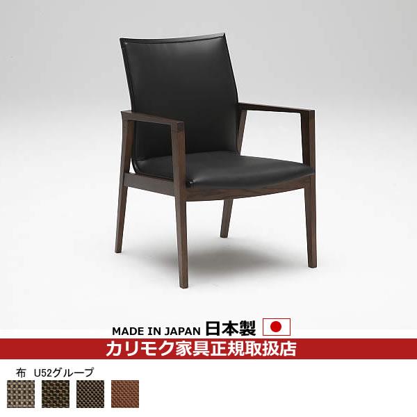 カリモク ダイニングチェア/ CS64モデル 布張 肘付食堂椅子 【COM ホワイトアッシュF/U52グループ】【CS6400-U52】
