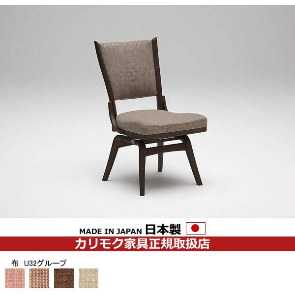 カリモク ダイニングチェア/ CT735モデル 布張 食堂椅子(回転式)【肘なし】【COM オークD・G・S/U32グループ】【CT7347-U32】