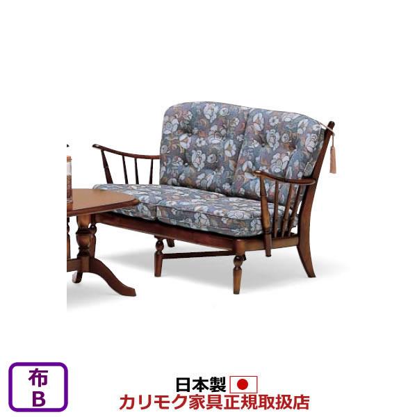 カリモク ソファ/コロニアル WC47モデル 平織布張 2人掛椅子フレーム+置クッションセット【WC4702-K-SET】