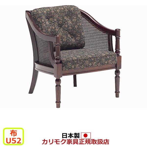 カリモク ソファ/コロニアル WC55モデル 平織布張 肘掛椅子 【COM U52グループ】【WC5500-U52】