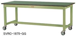 ワークテーブル 800シリーズ 移動式高さ740mm リノリューム天板 幅1800×奥行き900×高さ740mm【YAMA-SVRC-1890】