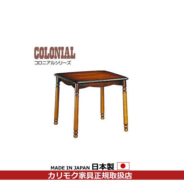 カリモク ダイニングテーブル/コロニアル 食堂テーブル 幅800mm【DC2640NK】