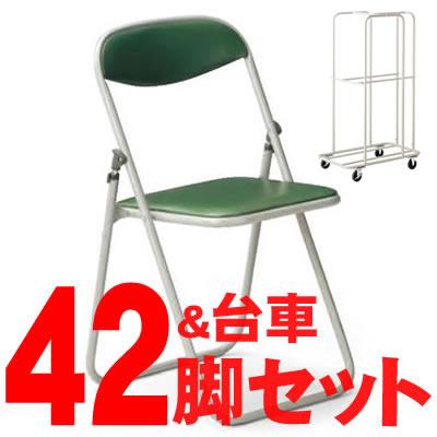 【42脚&台車セット】国産折り畳みイス・折りたたみ椅子・パイプイス/直径19.1mm粉体塗装タイプ スライド式【FC-19T-42D】