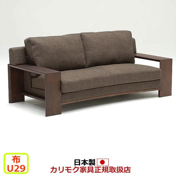 カリモク ソファ/WT53モデル 平織布張 長椅子 【COM オークD・G・S/U29グループ】【WT5303-U29】
