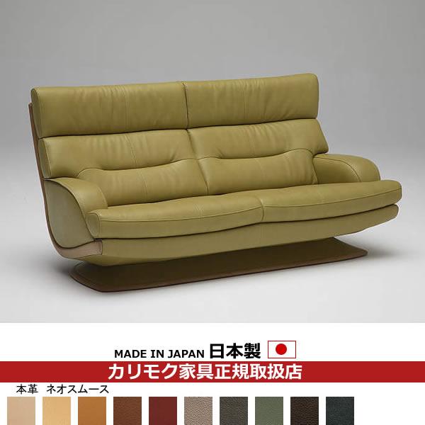 カリモク ソファ/ZT59モデル 本革張 長椅子 【COM オークD/ネオスムース】【ZT5903-D-NS】