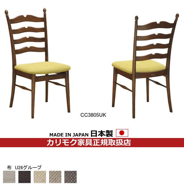 カリモク ダイニングチェア/コロニアル CC38モデル 平織布張 食堂椅子【COM U26グループ】【CC3805-U26】