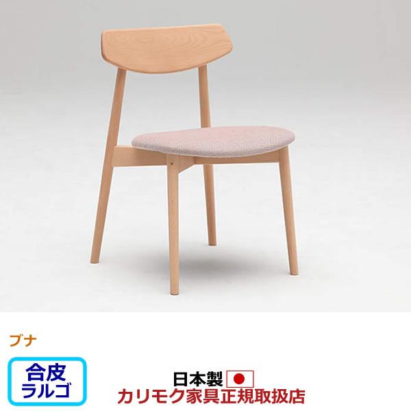 カリモク ダイニングチェア/ CD40モデル 合成皮革張 食堂椅子 【COM グループJ/ラルゴ】【CD4015-G-J-LA】