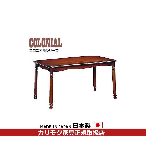 カリモク ダイニングテーブル/コロニアル 食堂テーブル 幅1350mm【DC4640NK】