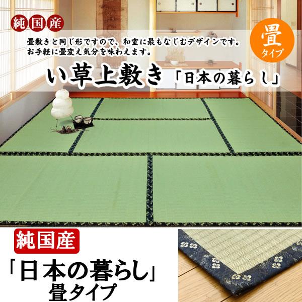 純国産 糸引織 い草上敷 『日本の暮らし』 本間8畳(約382×382cm)【IK-1105288】