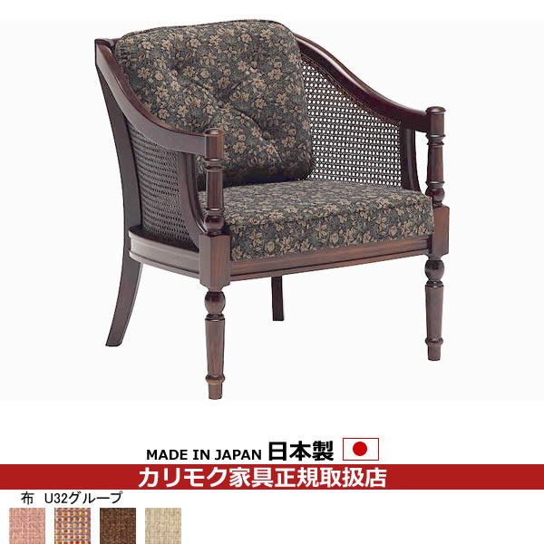 カリモク ソファ/コロニアル WC55モデル 平織布張 肘掛椅子 【COM U32グループ】【WC5500-U32】