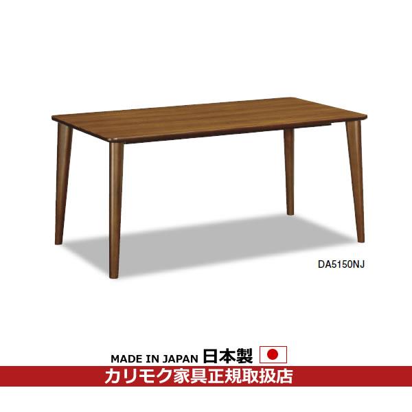カリモク ダイニングテーブル 幅1800mm【DA6150】