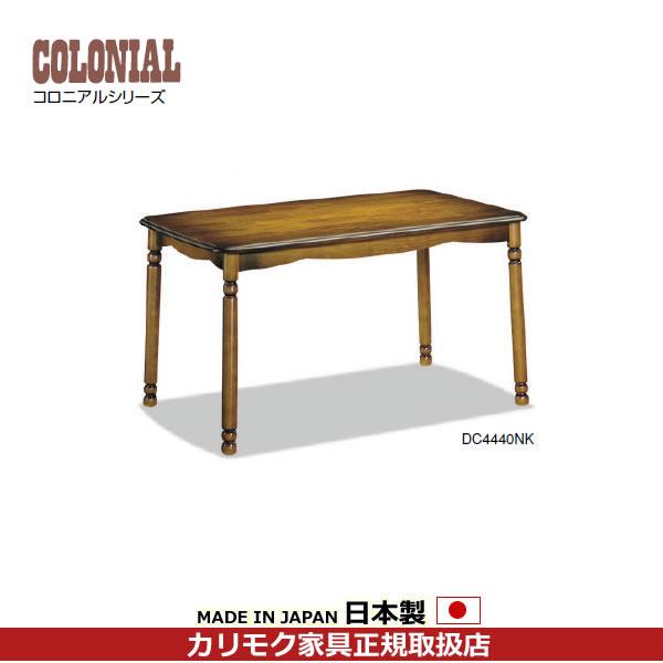 カリモク ダイニングテーブル/コロニアル 食堂テーブル 幅1250mm【DC4440NK】