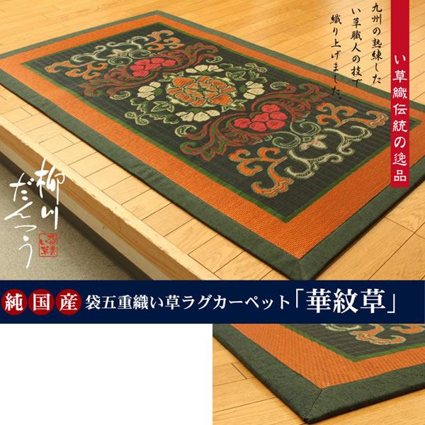 純国産 袋五重織い草マット 『華紋草』 約88×150cm(裏:不織布)【IK-1708410】