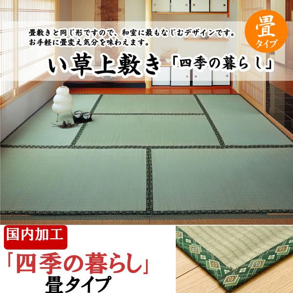 糸引織 い草上敷 『四季の暮らし』 本間4.5畳(約286×286cm)【IK-1114774】