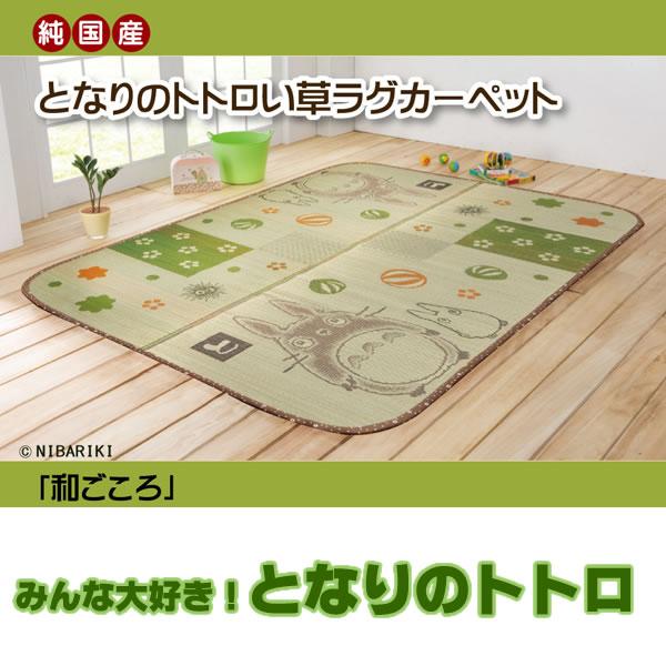 純国産 となりのトトロ い草ラグ 『和ごころ』 約176×230cm【IK-8207320】