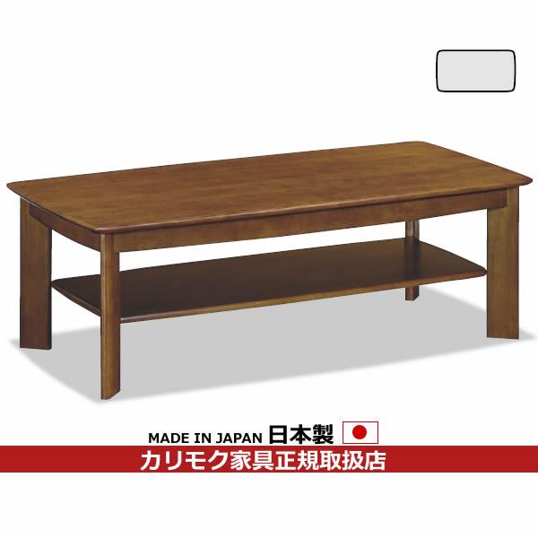 カリモク リビングテーブル/ テーブル 幅1195mm (TT4000NW・TT4000NP・TT4000NN)【TT4000】