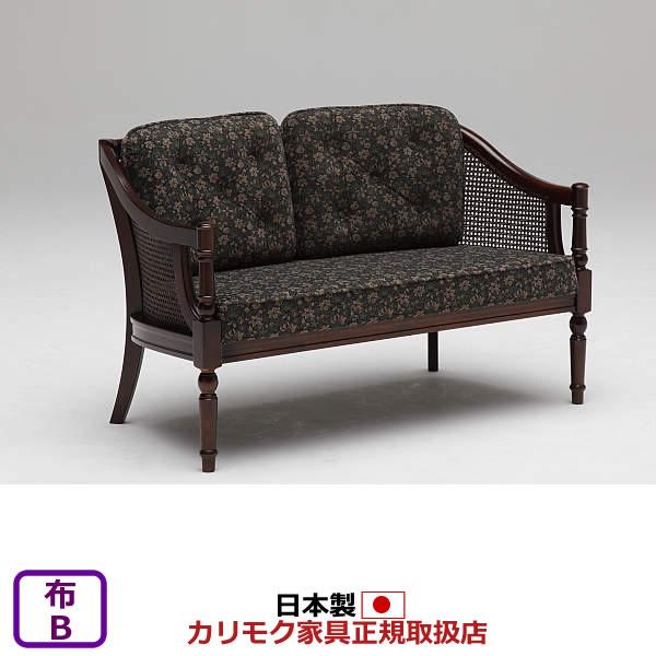 カリモク ソファ/コロニアル WC55モデル 布張椅子 2人掛椅子【WC5502FK】【COM Bグループ】【WC5502】
