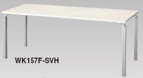 テーブルシステム WK型 テーブル アジャスター仕様 幅1500mm【WK157F】