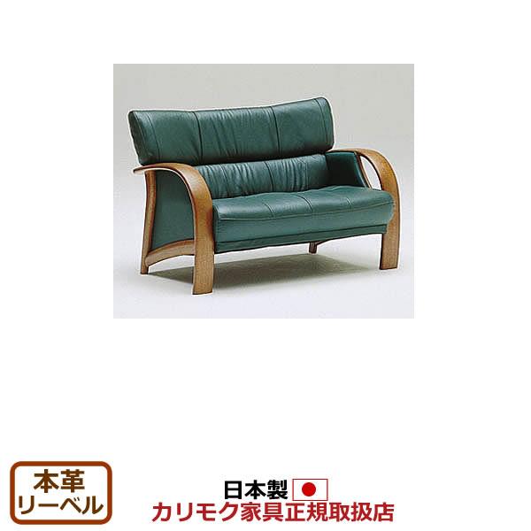 カリモク ソファ 2人掛け/WT33モデル 本革張(外側:合成皮革) 2人掛椅子 【COM オークD・G/リーベル】【WT3302-LB】