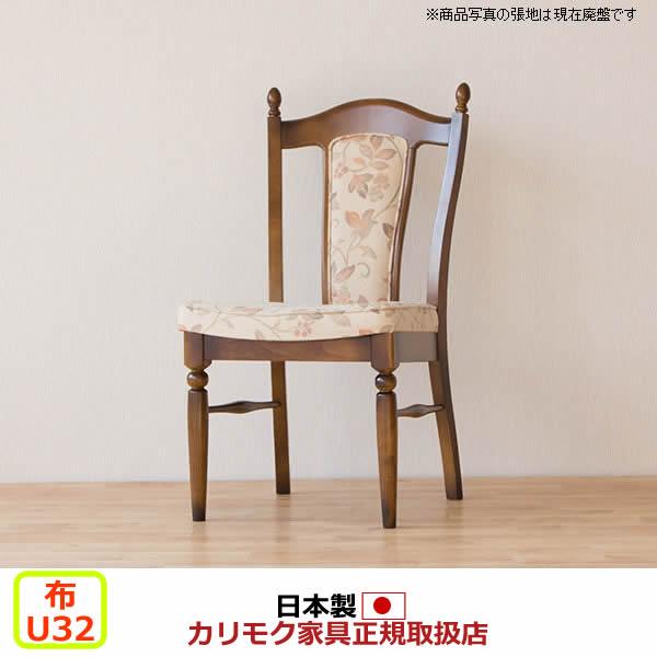 カリモク ダイニングチェア/コロニアル CC17モデル 布張 食堂椅子 【COM U32グループ】【CC1725-U32】