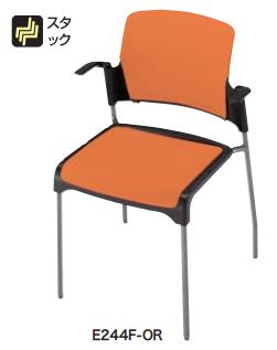 会議用チェアー 背カバー付 4本脚タイプ【E244F】