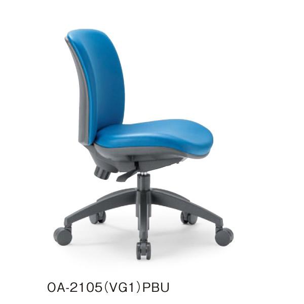 3Dフォーム・オフィスチェア(肘なしタイプ・ビニールレザー張り)【OA-2105-VG1】