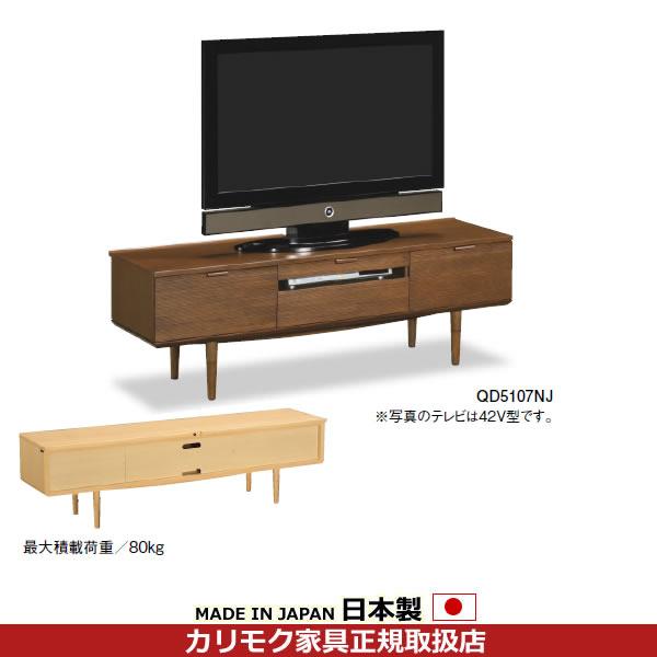 カリモク テレビボード/リビングボード TVボード 幅1520mm【QD5107】