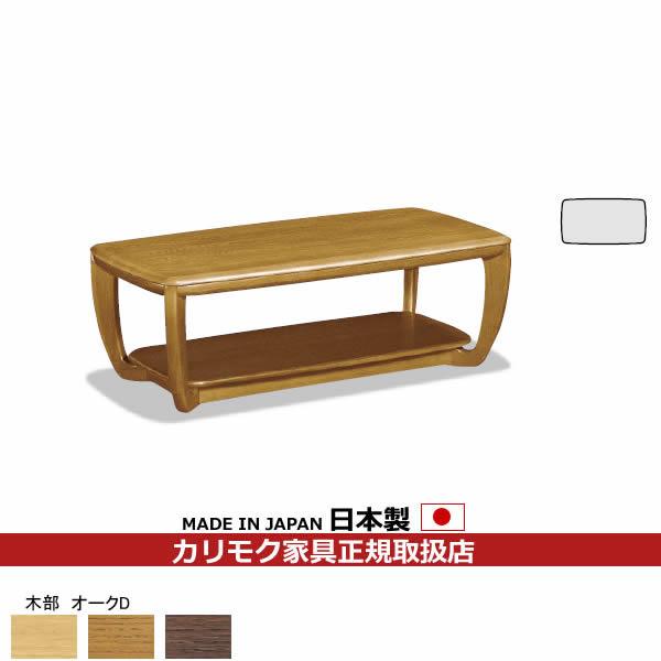 カリモク リビングテーブル/ テーブル 幅1200mm (TT4020MS・TT4020MH・TT4020MK)【TT4020】