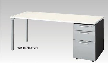 テーブルシステム WK型 片袖テーブル 幅1600mm【WK167B】