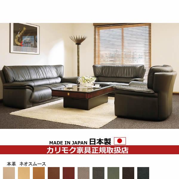 カリモク ソファセット/ ZS94モデル 本革張椅子3点セット 【COM ネオスムース】【ZS9450-NS-SET】