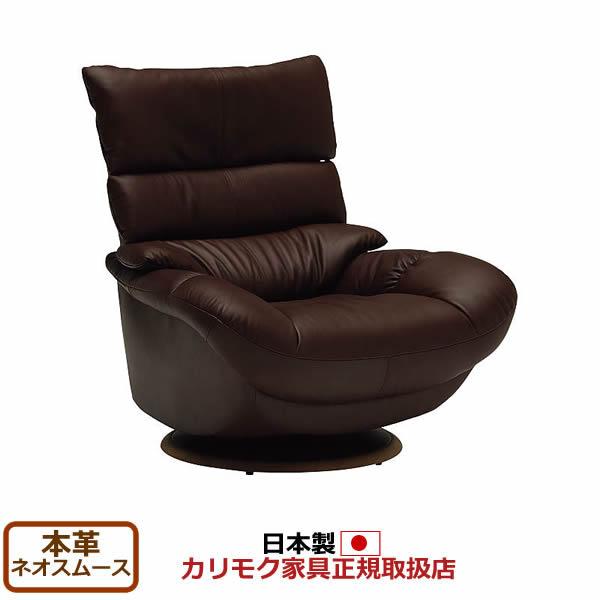 カリモク ソファ/ZT68モデル 本革張(外側:合成皮革) 肘掛椅子(回転式)【COM オークD/ネオスムース】【ZT6807-NS】