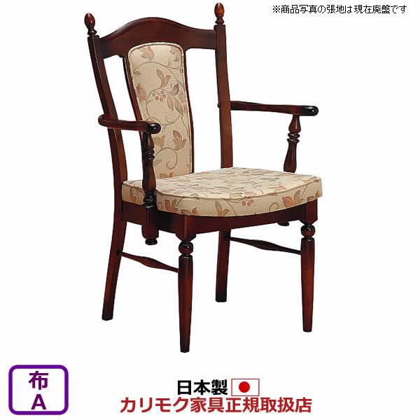 カリモク ダイニングチェア/コロニアル CC17モデル 布張 肘付食堂椅子 【COM Aグループ】【CC1720-A】